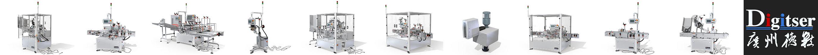 广州市德数机械设备有限公司 ── 专业研发、设计、生产贴标机/不干胶贴标机/包装机/包装生产线/定制非标设备